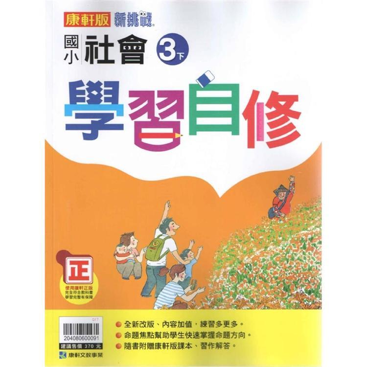 國小康軒新挑戰社會自修三下(108學年)