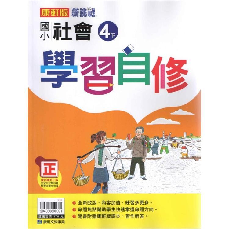 國小康軒新挑戰社會自修四下(108學年)
