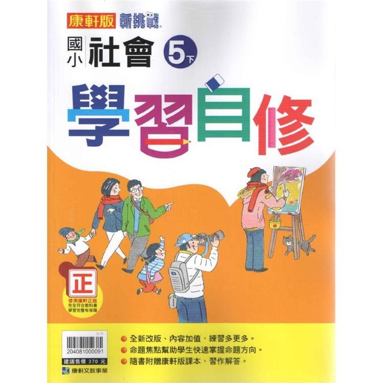 國小康軒新挑戰社會自修五下(108學年)