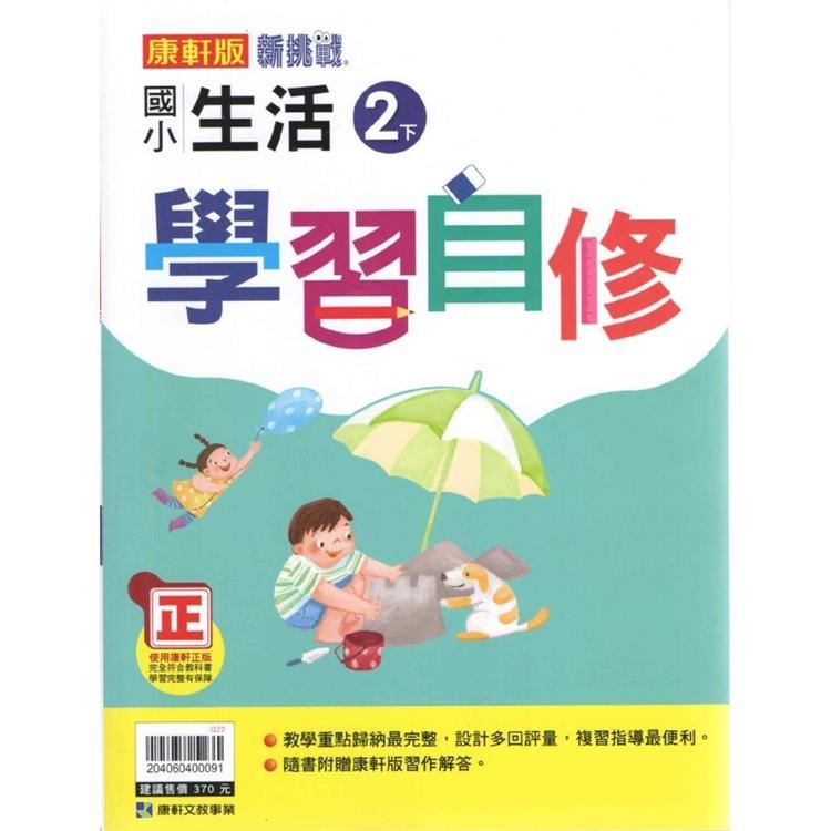 國小康軒新挑戰生活自修二下(108學年)