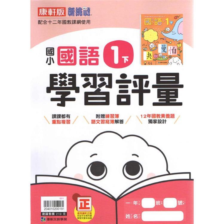 國小康軒新挑戰學習評量國語一下(108學年)
