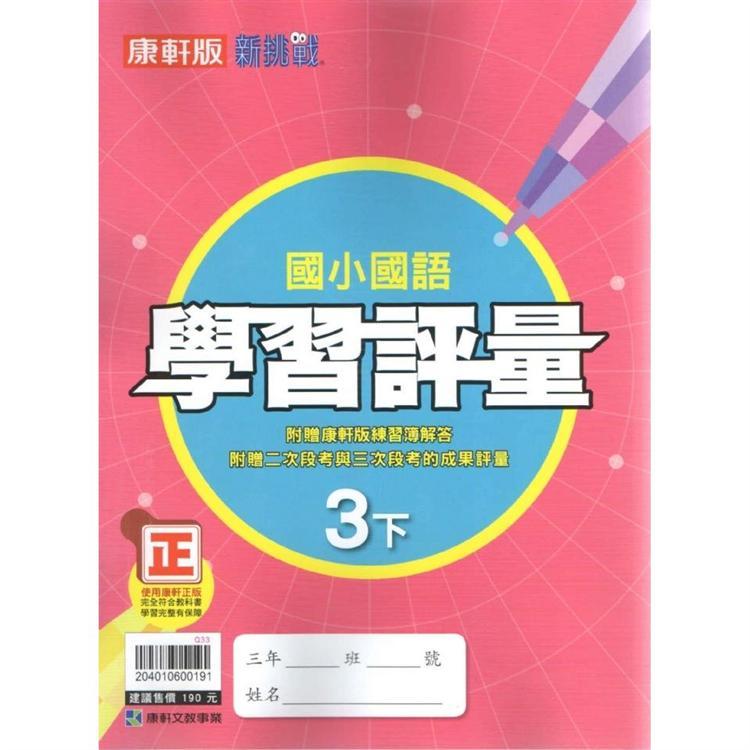 國小康軒新挑戰學習評量國語三下(108學年)
