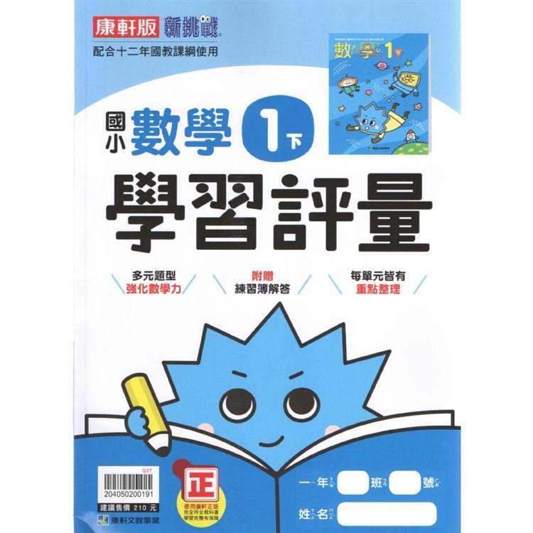 國小康軒新挑戰學習評量數學一下(108學年)