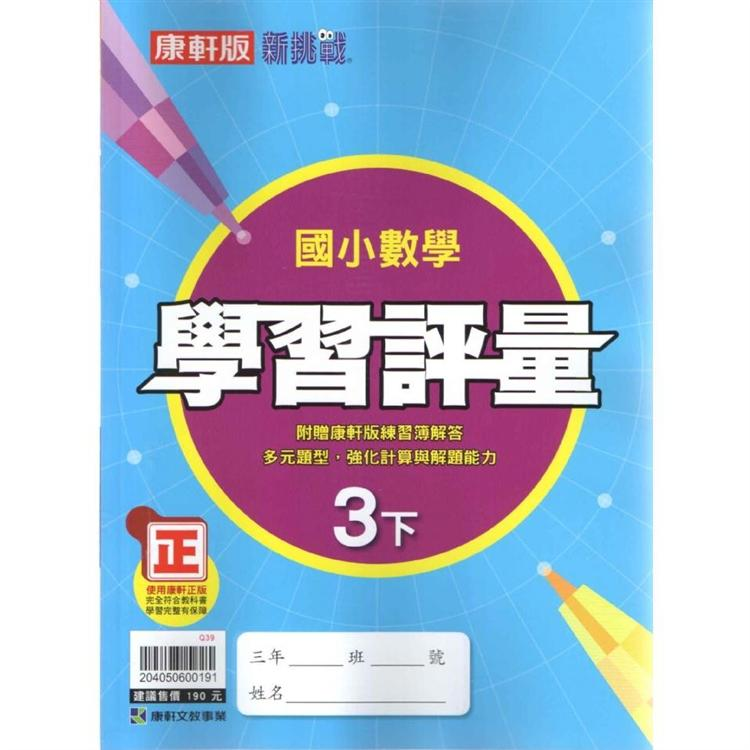 國小康軒新挑戰學習評量數學三下(108學年)