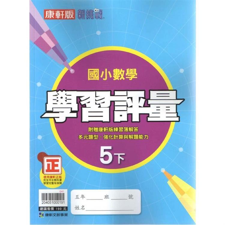 國小康軒新挑戰學習評量數學五下(108學年)