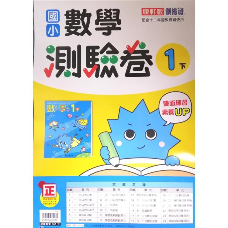 國小康軒新挑戰測驗卷數學一下(108學年)