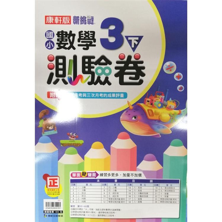 國小康軒新挑戰測驗卷數學三下(108學年)