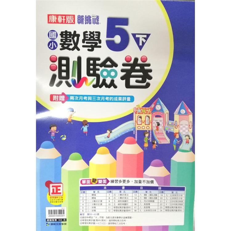 國小康軒新挑戰測驗卷數學五下(108學年)