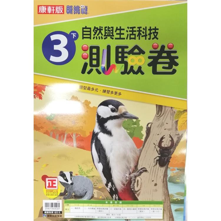 國小康軒新挑戰測驗卷自然三下(108學年)