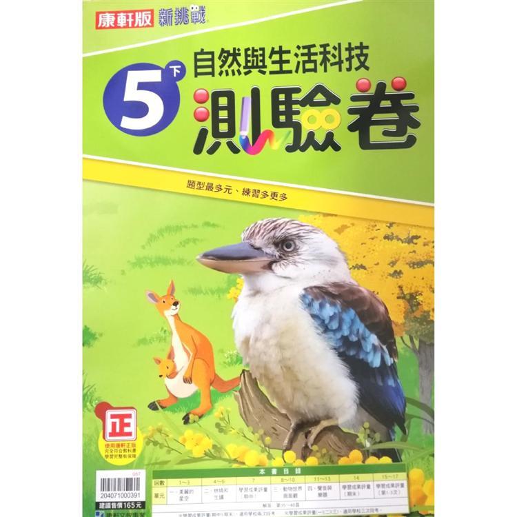 國小康軒新挑戰測驗卷自然五下(108學年)