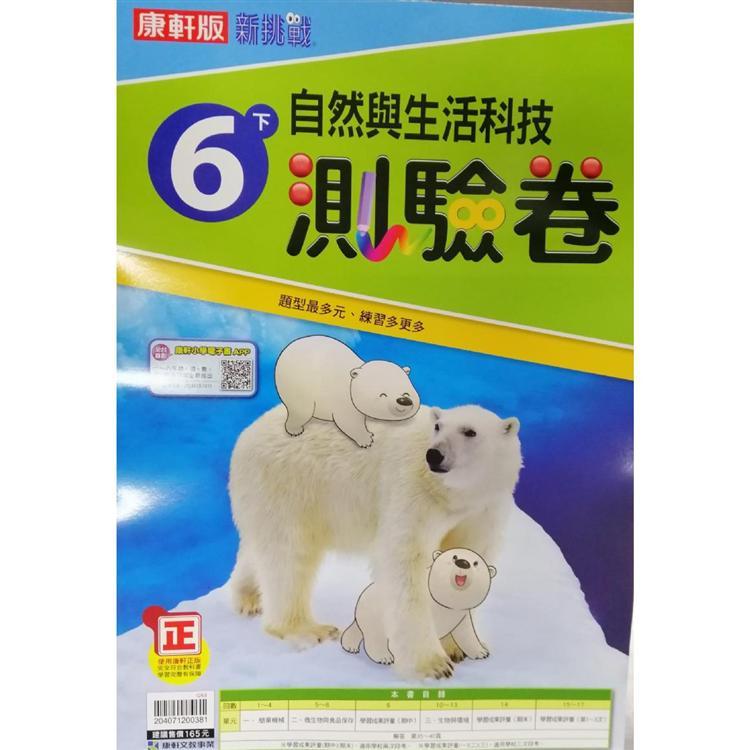 國小康軒新挑戰測驗卷自然六下(108學年)