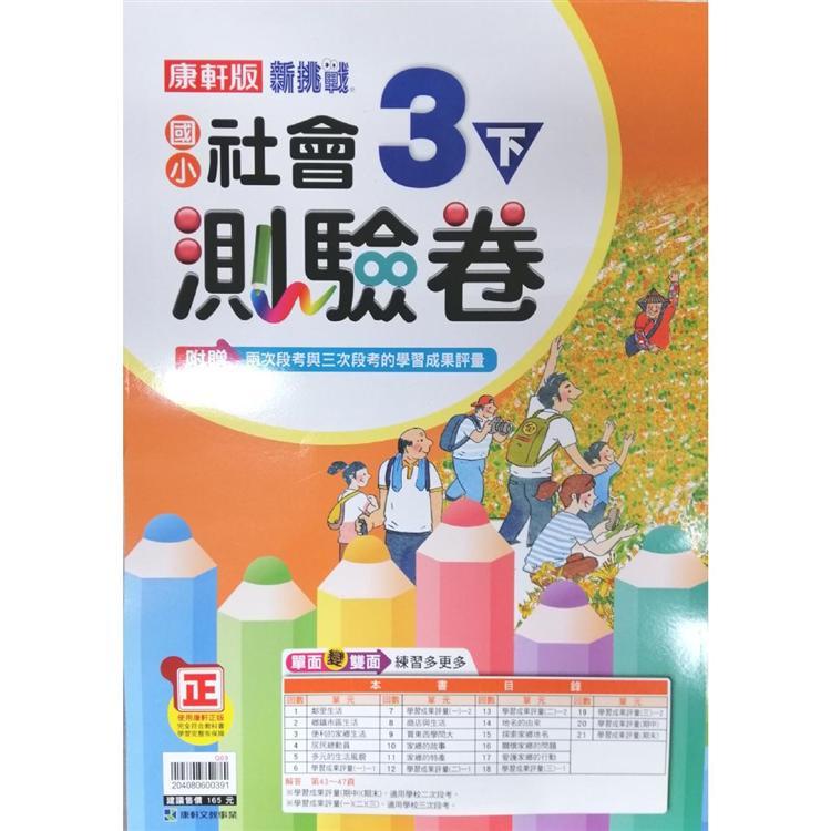 國小康軒新挑戰測驗卷社會三下(108學年)