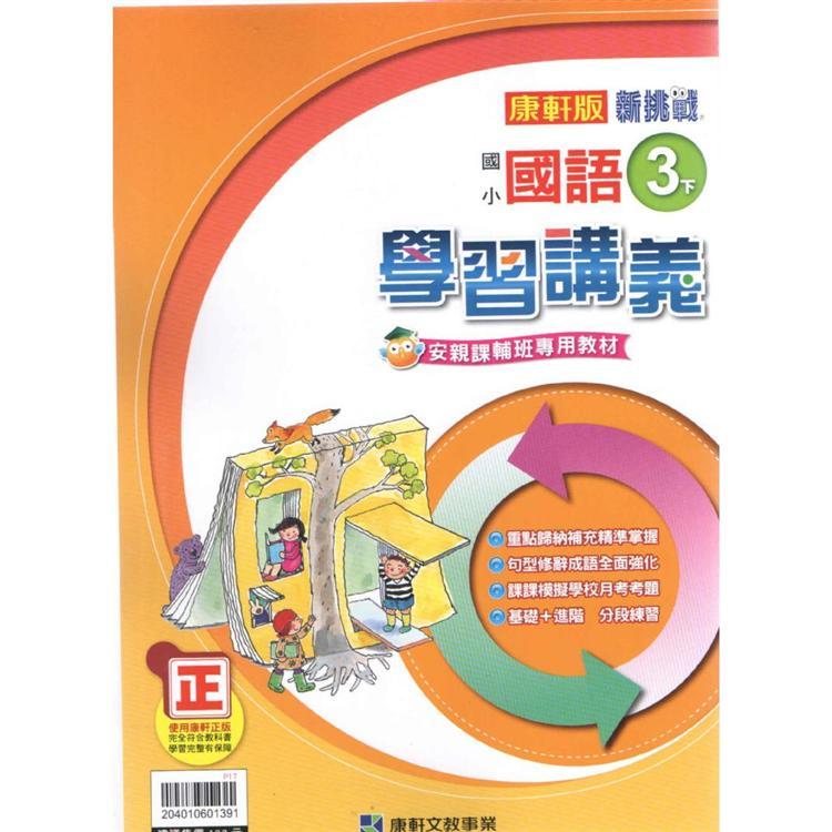 國小康軒新挑戰學習講義國語三下(108學年)
