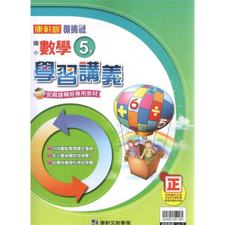 國小康軒新挑戰學習講義數學五下(108學年)