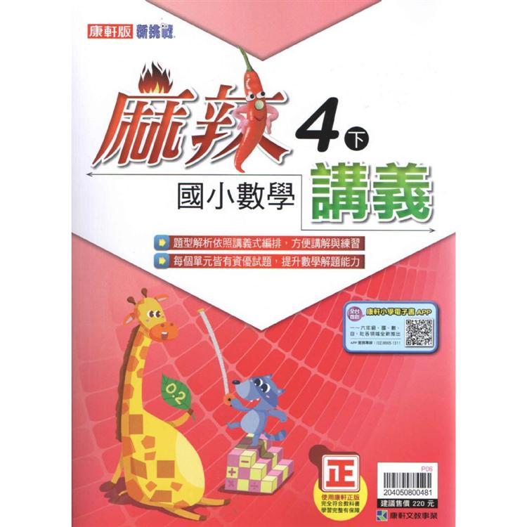 國小康軒新挑戰{麻辣}講義數學四下(108學年)