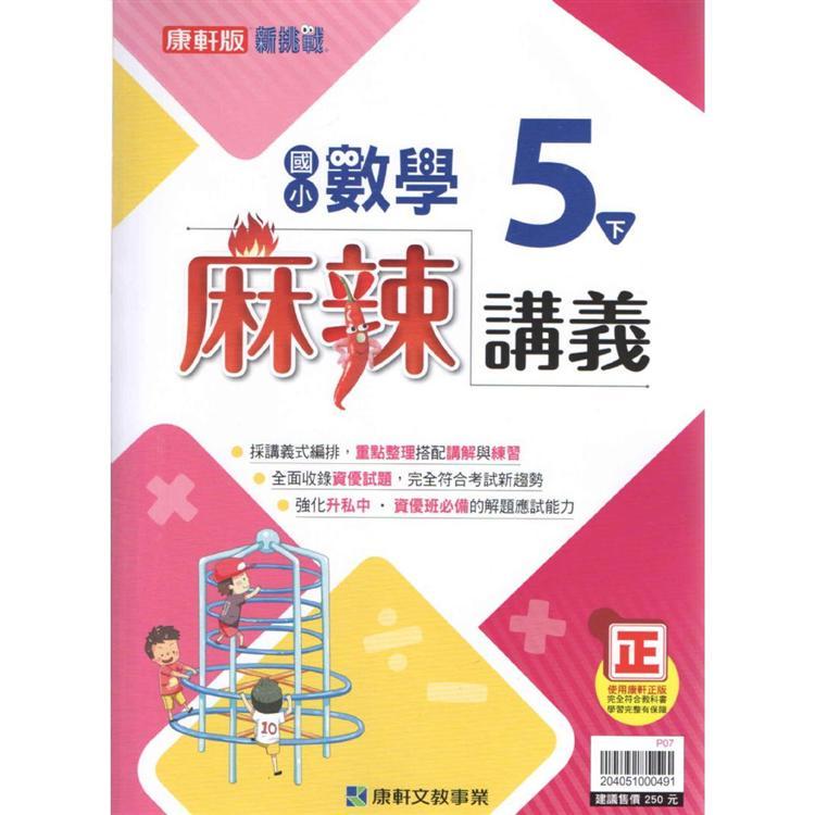 國小康軒新挑戰{麻辣}講義數學五下(108學年)