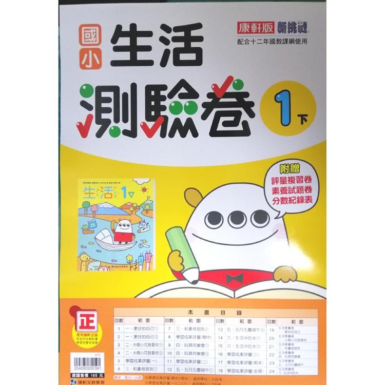 國小康軒新挑戰測驗卷生活一下(108學年)