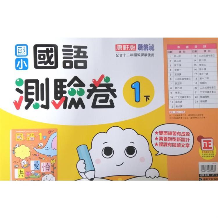 國小康軒新挑戰測驗卷國語一下(108學年)