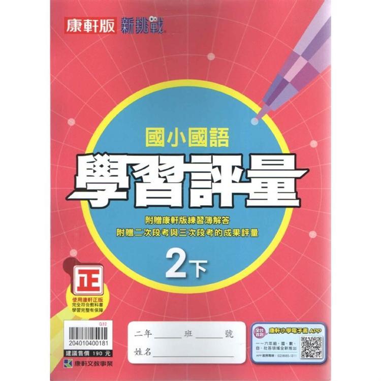 國小康軒新挑戰學習評量國語二下(108學年)