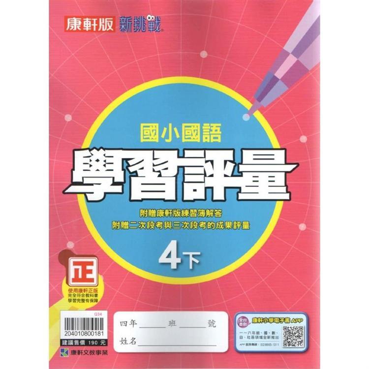 國小康軒新挑戰學習評量國語四下(108學年)
