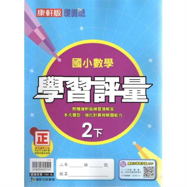 國小康軒新挑戰學習評量數學二下(108學年)