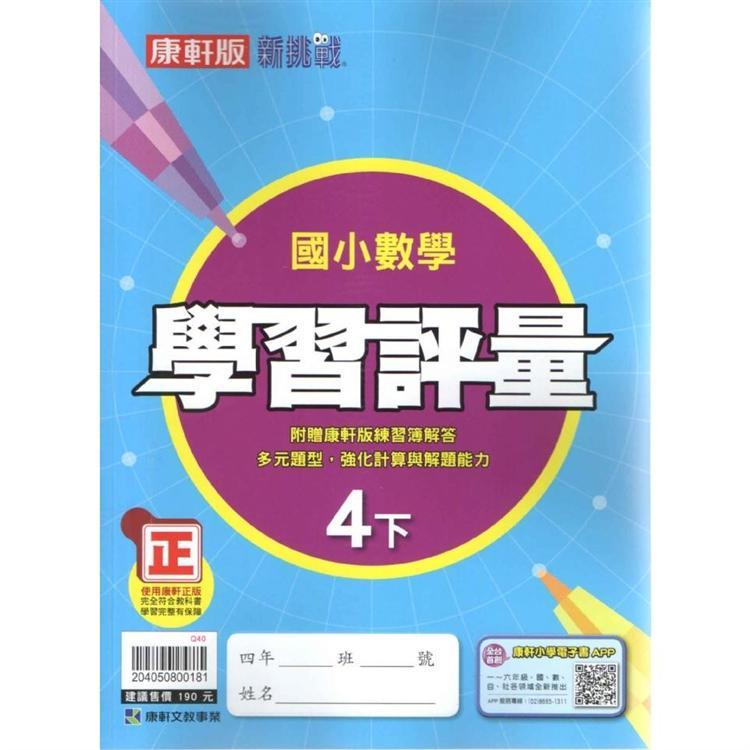 國小康軒新挑戰學習評量數學四下(108學年)