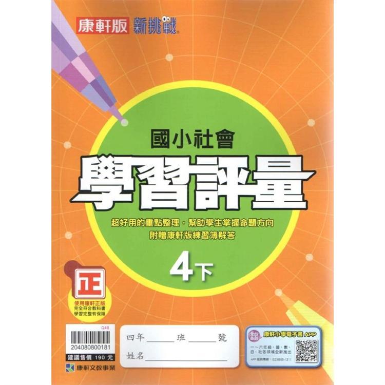 國小康軒新挑戰學習評量社會四下(108學年)