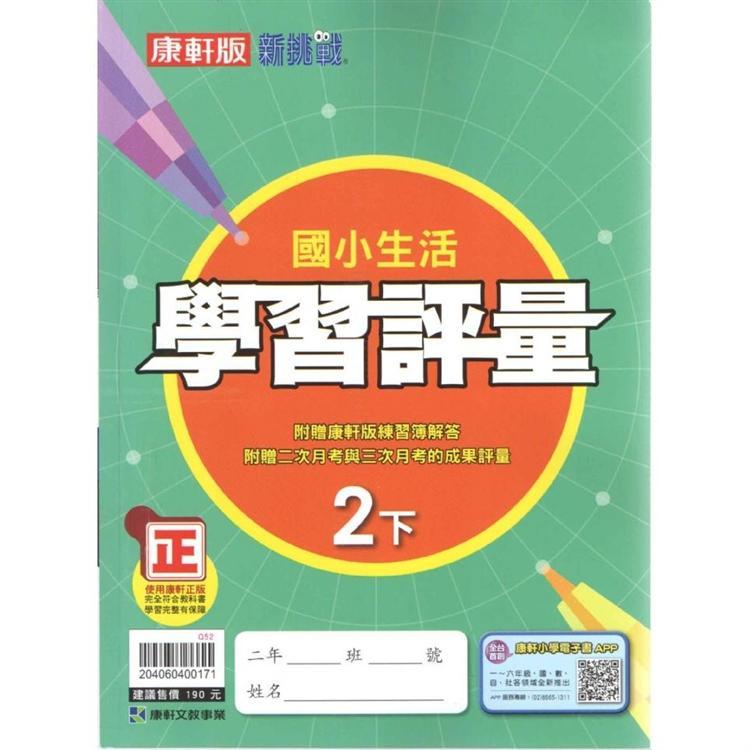 國小康軒新挑戰學習評量生活二下(108學年)