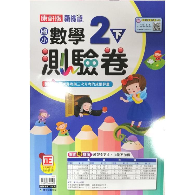 國小康軒新挑戰測驗卷數學二下(108學年)