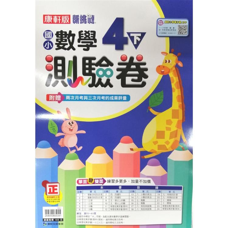 國小康軒新挑戰測驗卷數學四下(108學年)