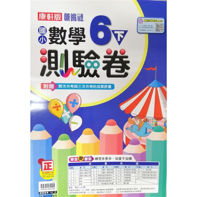 國小康軒新挑戰測驗卷數學六下(108學年)