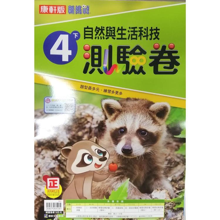 國小康軒新挑戰測驗卷自然四下(108學年)