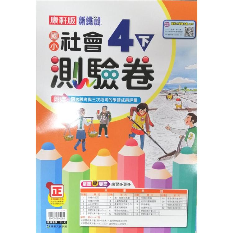 國小康軒新挑戰測驗卷社會四下(108學年)