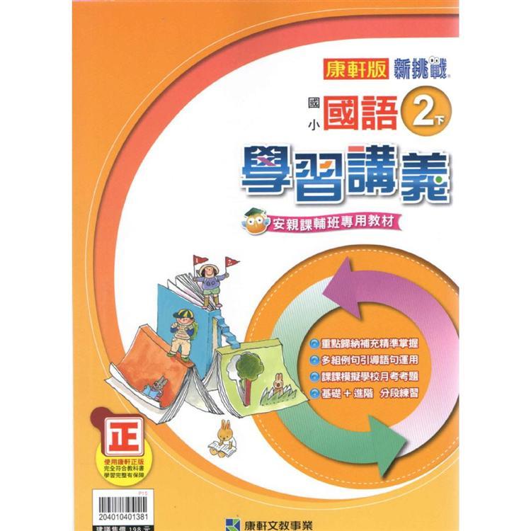 國小康軒新挑戰學習講義國語二下(108學年)