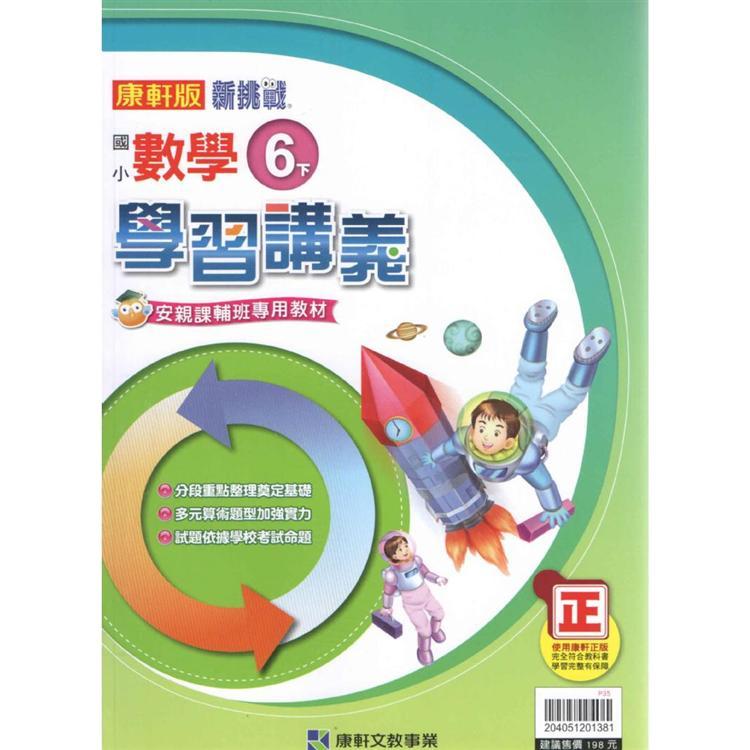 國小康軒新挑戰學習講義數學六下(108學年)