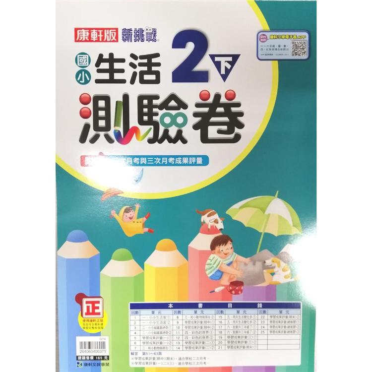 國小康軒新挑戰測驗卷生活二下(108學年)