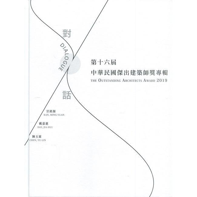 第十六屆 中華民國傑出建築師專輯[精裝]