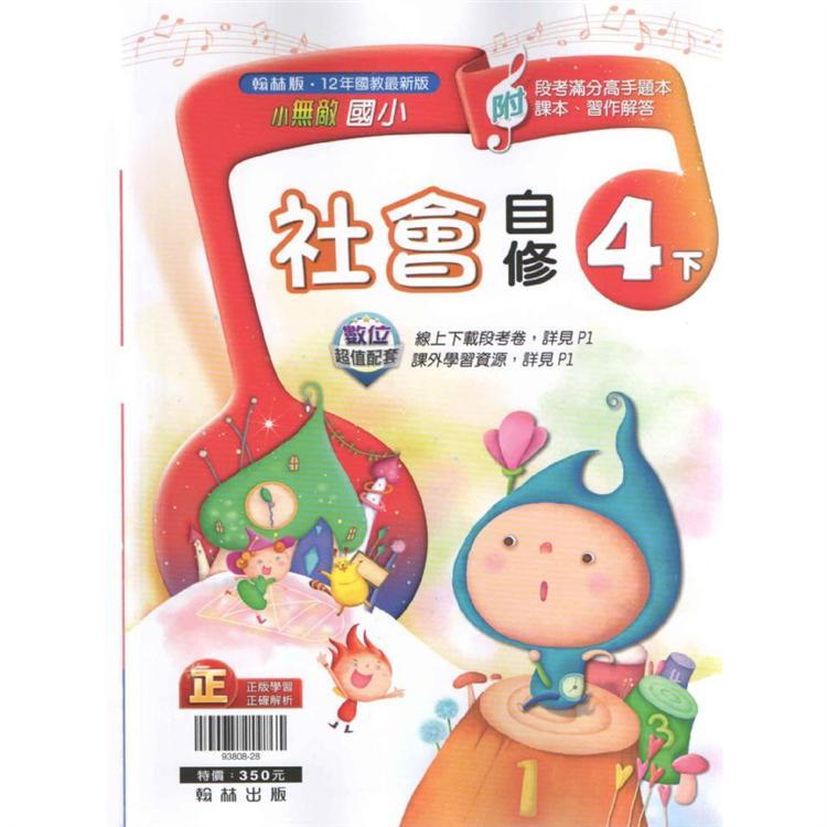 國小翰林小無敵自修社會四下(108學年)