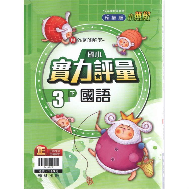 國小翰林小無敵實力評量國語三下(108學年)