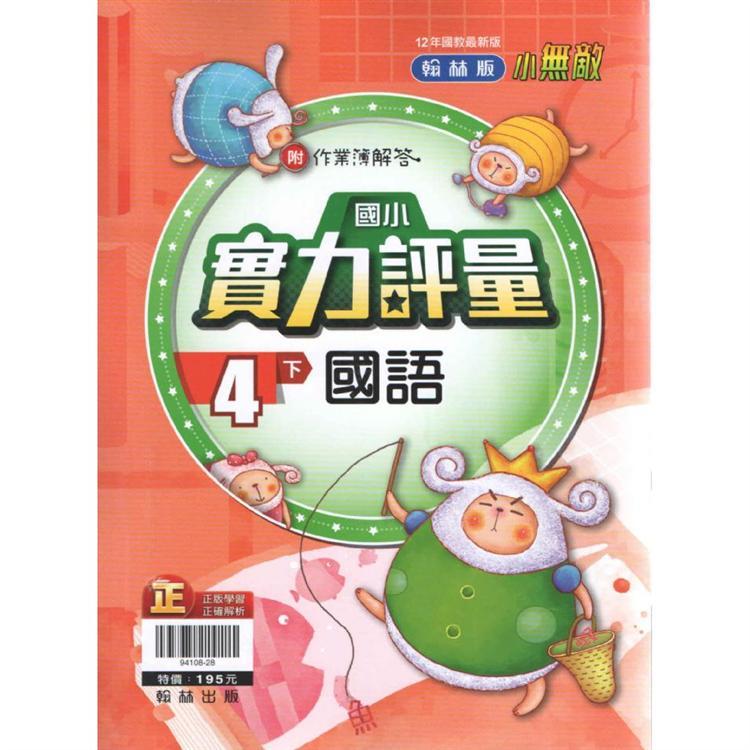 國小翰林小無敵實力評量國語四下(108學年)