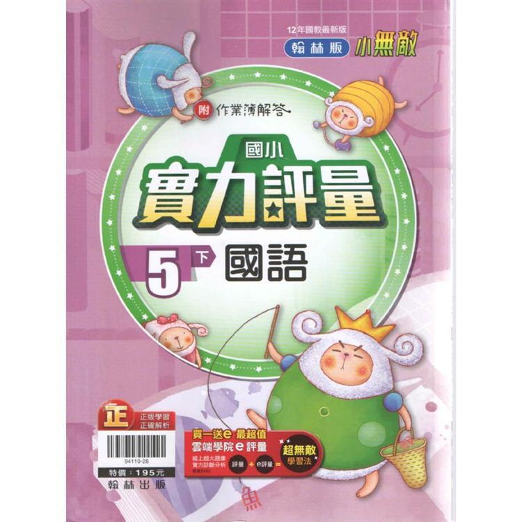 國小翰林小無敵實力評量國語五下(108學年)