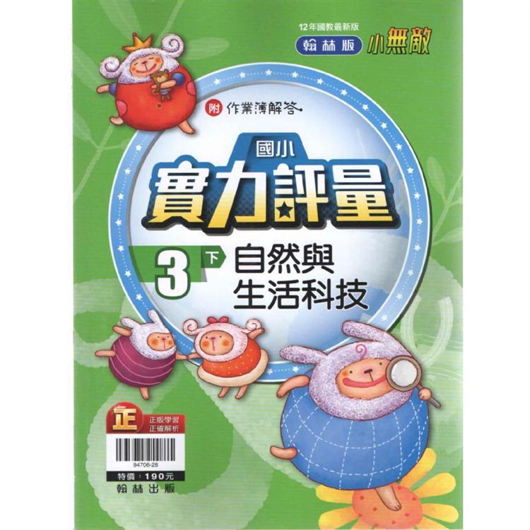 國小翰林小無敵實力評量自然三下(108學年)