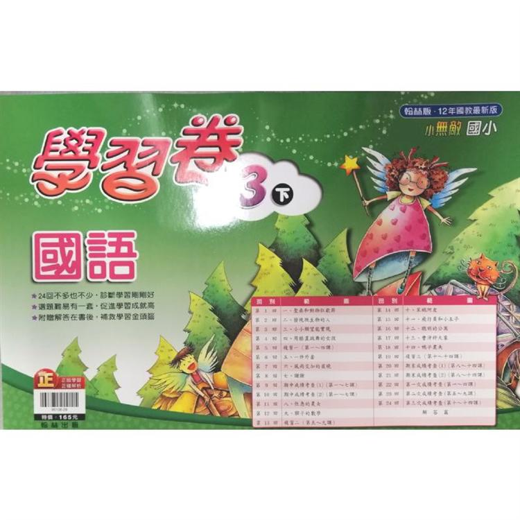 國小翰林小無敵學習卷國語三下(108學年)