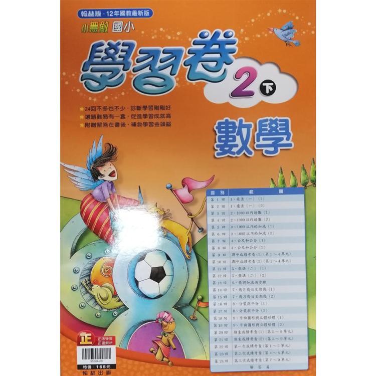 國小翰林小無敵學習卷數學二下(108學年)