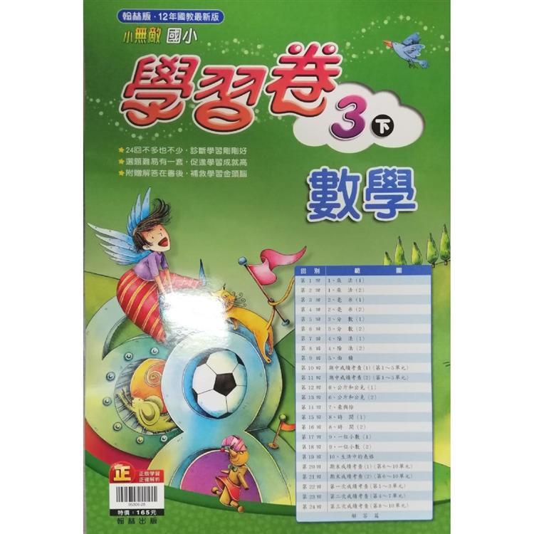 國小翰林小無敵學習卷數學三下(108學年)