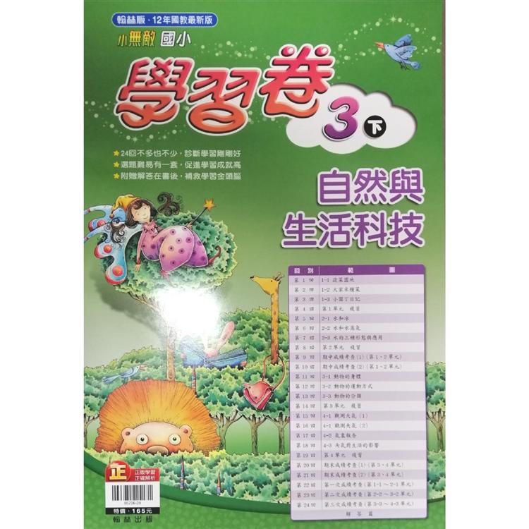 國小翰林小無敵學習卷自然三下(108學年)