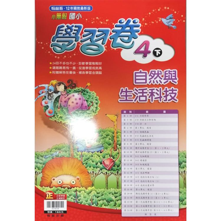 國小翰林小無敵學習卷自然四下(108學年)