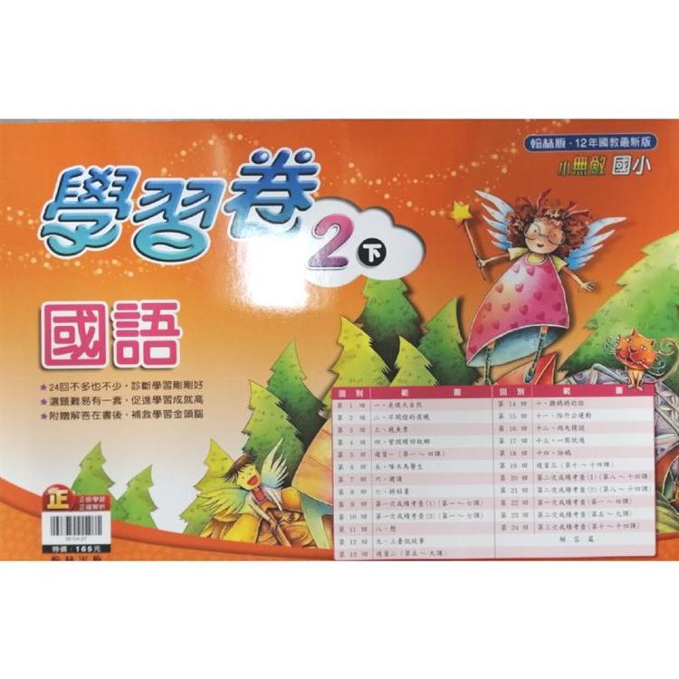 國小翰林小無敵學習卷國語二下(108學年)