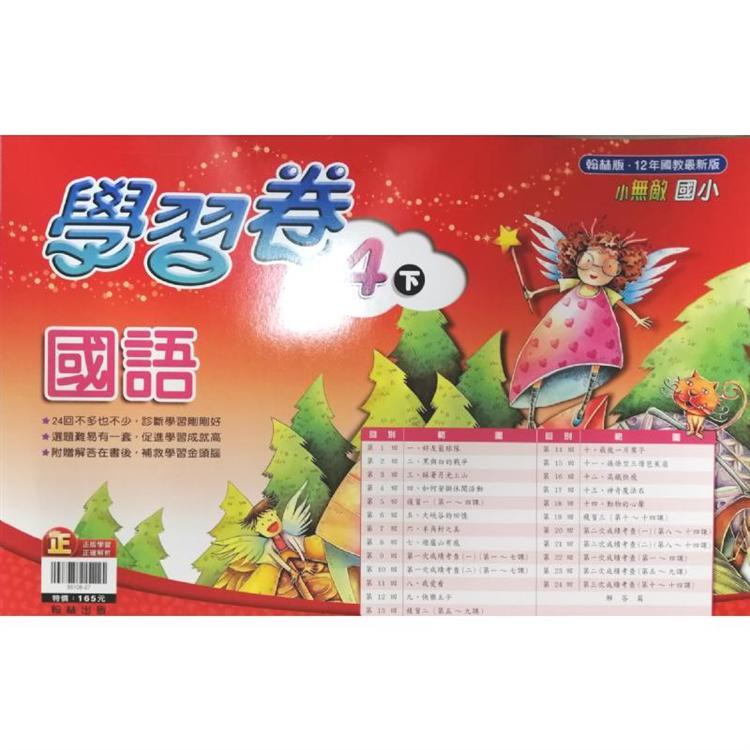 國小翰林小無敵學習卷國語四下(108學年)