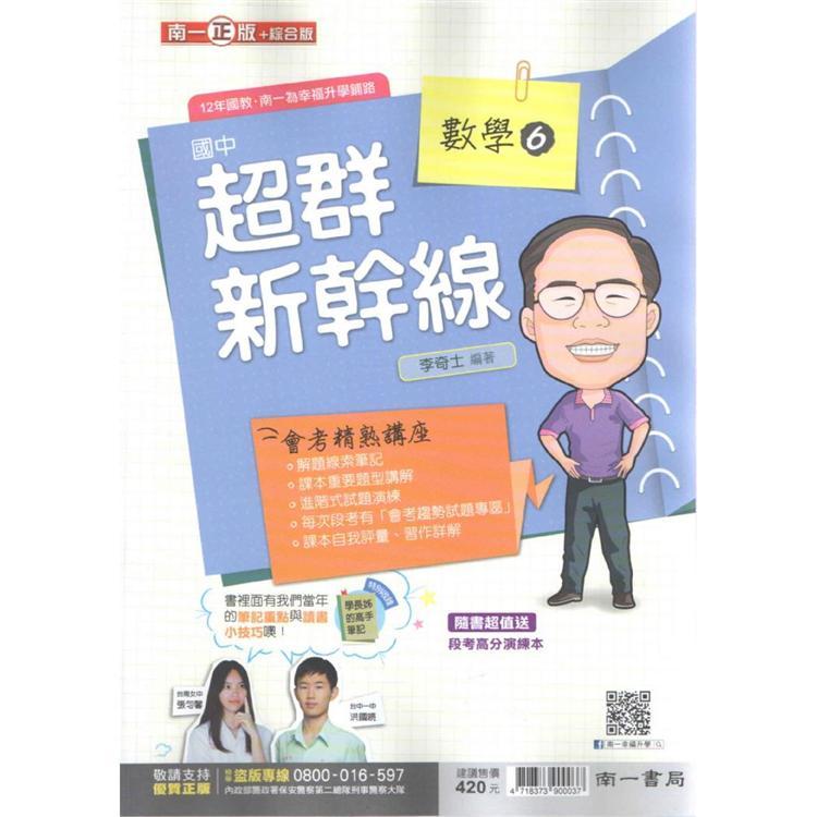 國中南一新幹線自修數學三下(108學年)